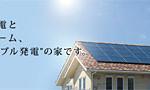太陽光発電とエネファーム等のW発電はお得なのでしょうか?