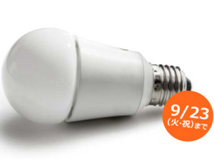 イケアのLED電球が期間限定99円!