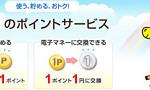 nanacoのクレジットチャージで、間接的に税金のクレジットカード払いでポイント還元!