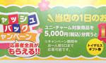 マミーポコなどのユニ・チャーム製品の購入で1000円分のギフト券