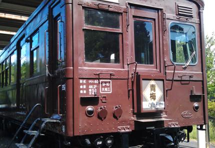 青梅鉄道?
