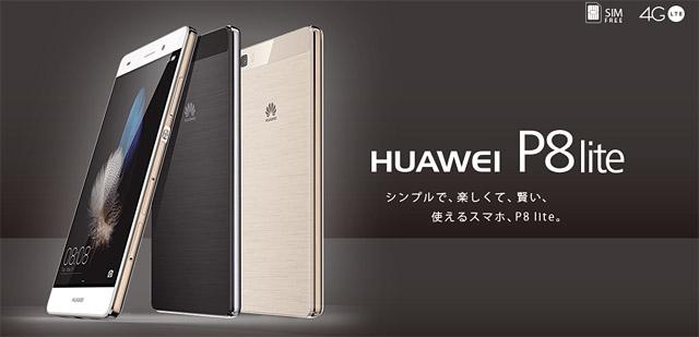 実質18,560円のスマホ「Huawei P8 lite」で、通信費を月額約3,000円にする