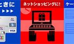 楽天カード(JCB)で各種税金や公共料金のクレジットカード払い(間接的)