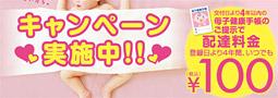 【送料100円】イトーヨーカドーのネットスーパー、母子手帳の登録から4年間も