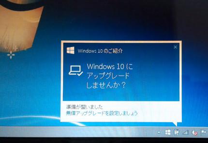 Windows10にアップグレードしませんか?