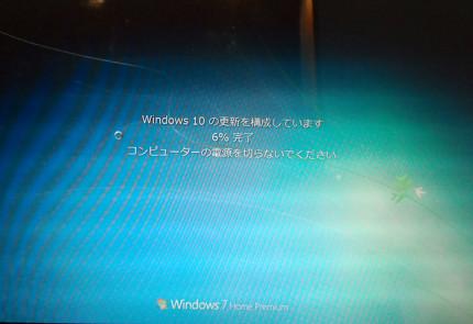 Windows 10のアップグレード開始