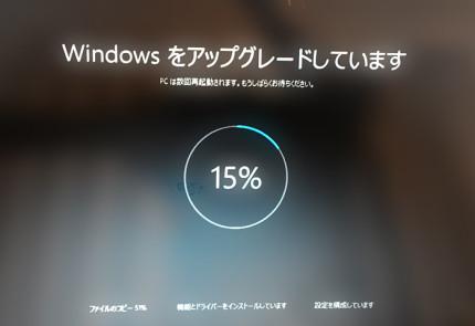 Windows 10アップグレード中