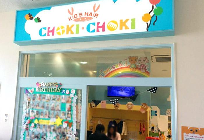 CHOKI CHOKI外観