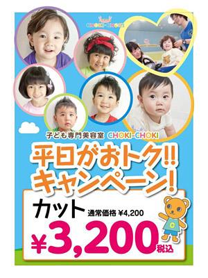 平日、誕生月は、1,000円オフ!