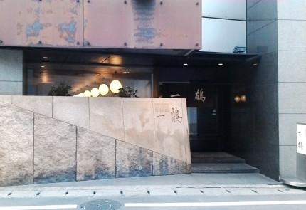 一鶴 丸亀本店