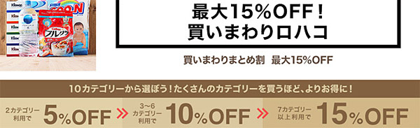 おむつや日用品を最大15%OFFで購入するチャンス!