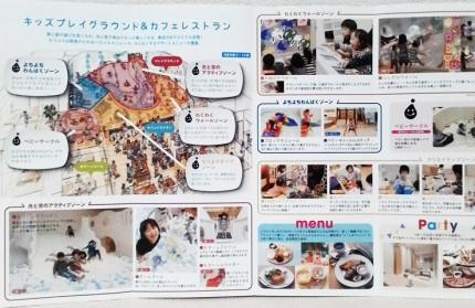 レストラン併設の子どもの遊び場
