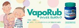 子どもの酷い咳や鼻詰まりの症状を和らげてくれる「ヴィックス ヴェポラッブ」
