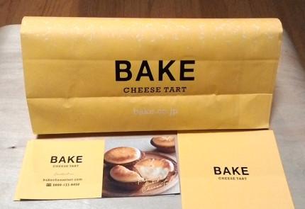チーズタルト専門店の「BAKE(ベイク)」