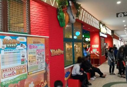 KidsBee(キッズビー)ららぽーと立川立飛店
