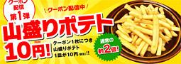 【2016年5月31日まで】デニーズの「山盛りポテト」10円クーポンでポテト祭り
