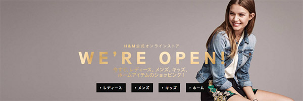 H&Mのオンラインストアがオープン!