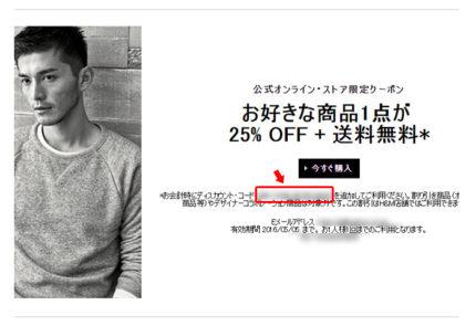 H&Mのディスカウント・コード(クーポン)