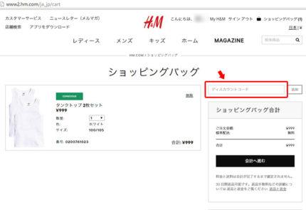 H&Mのショッピングバッグ