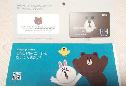 2週間で届いたLINE Pay カード