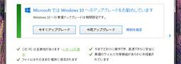 Wondows 10のアップグレード表示を完全に無効化(回避)する方法