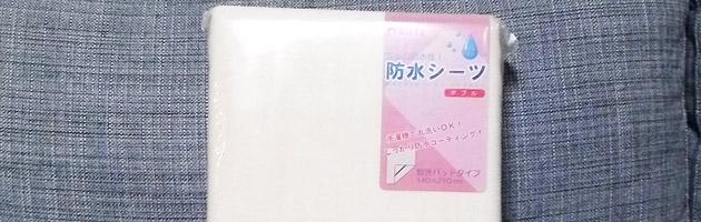 【おねしょ対策】2,280円で買えるダブルベッド用の防水パッド