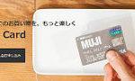【最大20%OFF】MUJI Cardで6つのお得!無印良品でお得に買い物