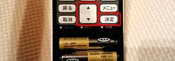東芝のリモコン(WH-RA01EJ)の電池交換方法。カバーが外れない時は。。。