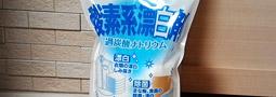 ドラム式の洗濯機のアンモニア臭のような臭いに酸素系の漂白剤が効果あり