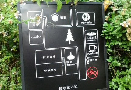 熊澤酒造の敷地内