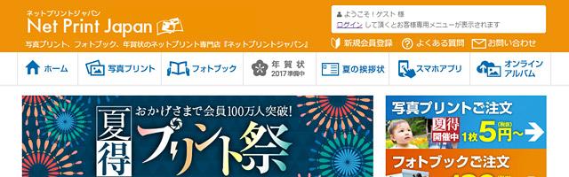 ネットプリントジャパンで1枚8円で写真をプリント!自動の「色調補正」が残念。