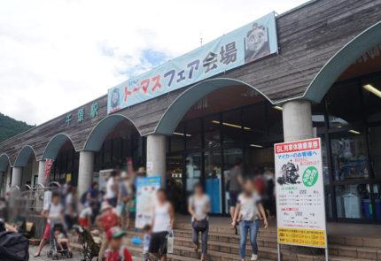 大井川線「千頭駅」