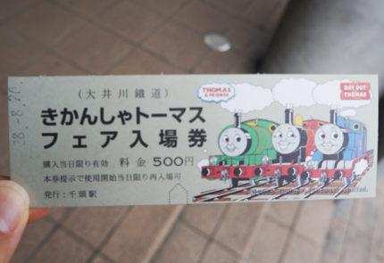 「トーマスフェア会場」のチケット