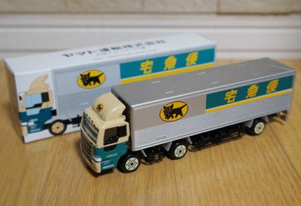 クロネコヤマトミニカー・10tトラック