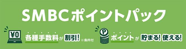 2016年10月に振込手数料が改定。三井住友銀行の各種手数料を無料にする方法