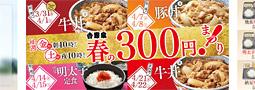 牛丼や豚丼が300円!吉野家が2017年「春の300円まつり」開催