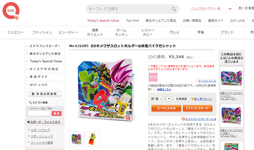 DXキメワザスロットホルダー&爆走バイクガシャット(QVC公式サイト)