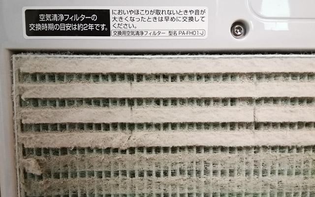 空気清浄機のフィルターがすごいことに。。。