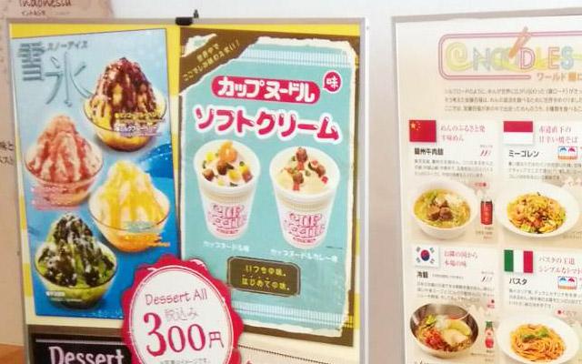 「カップヌードル味のソフトクリーム」って、一体。。。