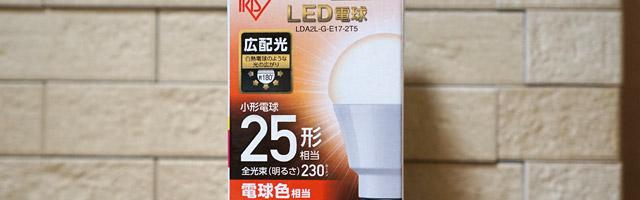 ミニE-17って何?換気扇のライトをLED電球に交換すると10年で1,000円節約