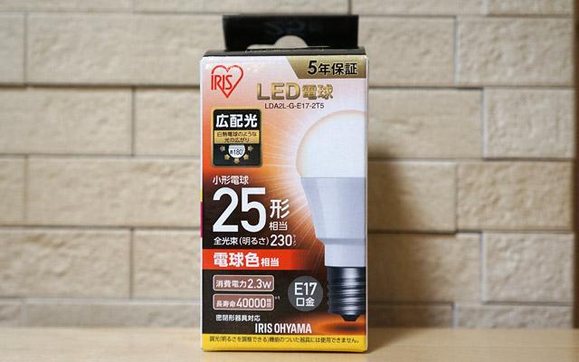 LED電球は、アイリスオーヤマの「LDA2L-G-E17-2T5」