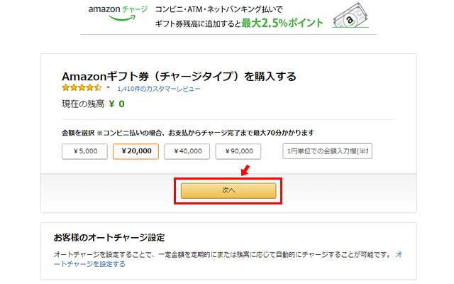 5,000円以上の金額を選択して「次へ」ボタンをクリック