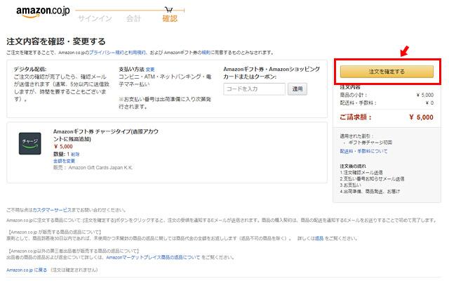 「5,000円以上」の購入と、「コンビニ・ATM・ネットバンキング・電子マネー払い」になっていることを確認してから「注文を確定する」をクリック