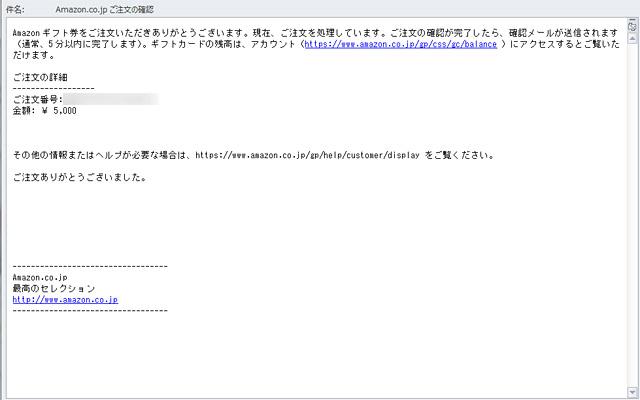 すぐにAmazonより「ご注文の確認」メールが届きます