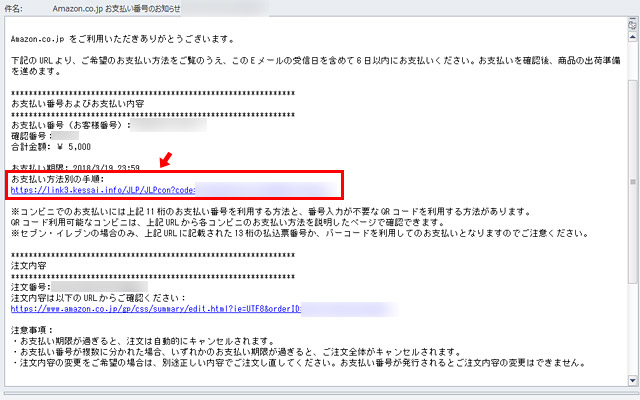 支払い用の「お支払い番号」や「確認番号」が書かれたメールが届きますので、その中の「お支払い方法別の手順」のリンク(青い文字)をクリック