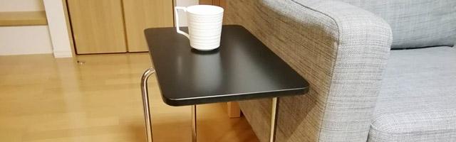 IKEA(イケア)の1,999円で買えるサイドテーブル「RIAN」