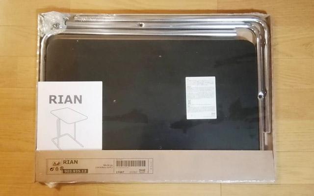 IKEAで購入したサイドテーブルの名前は「RIAN(リーアン)」
