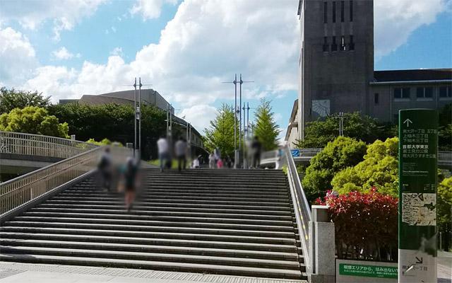 真っすぐ進むと「首都大学東京」へ向かう階段がありますので上ります