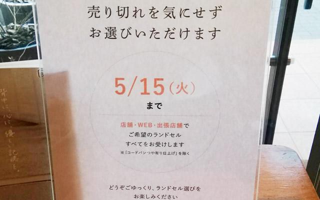 2018年は、希望のランドセルを売り切れずに購入できる日にちは、2018年5月15日(火)まで