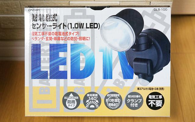 今回購入したのは、ダイシンの「乾電池式センサーライト(DLB-100)」になります。価格はAmazonで約1,900円でした。